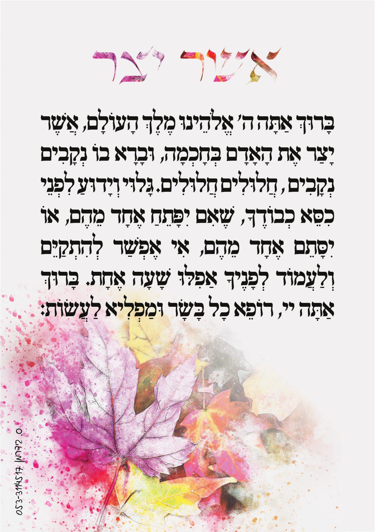 ברכת אשר יצר ומזמור לתודה מעוצב להורדה