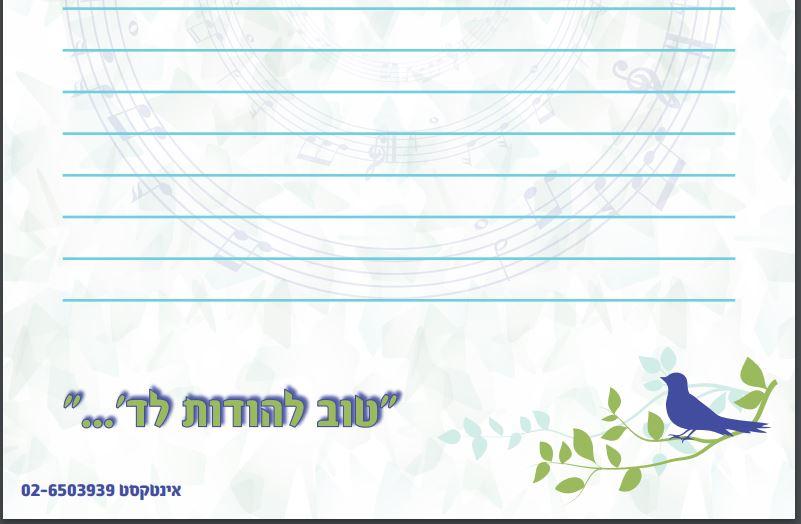 דף הודיה לה' מעוצב - אבא תודה - תודה לבורא עולם